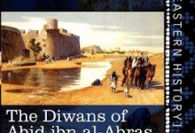 Abid bin Abraş
